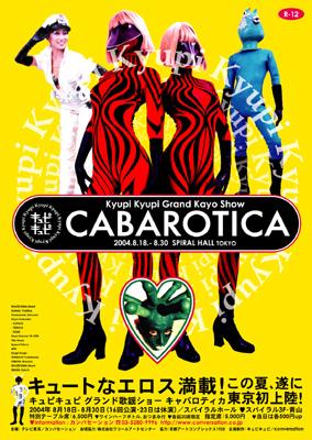 cabaro-tokyo-new.jpg